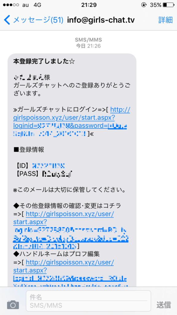 ガールズチャット(エロテレビ電話)登録方法