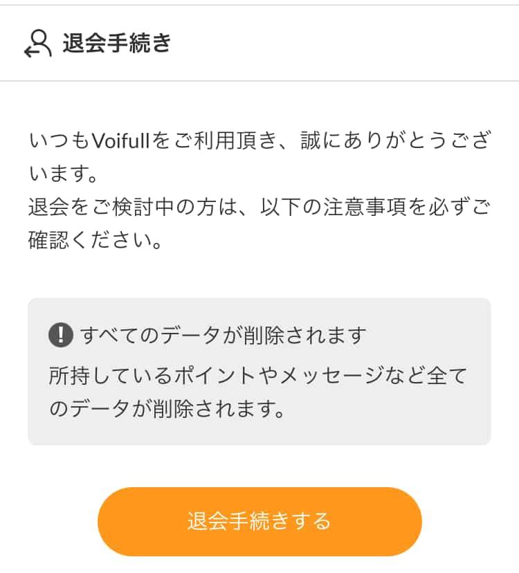 Voifull(ボイフル)退会
