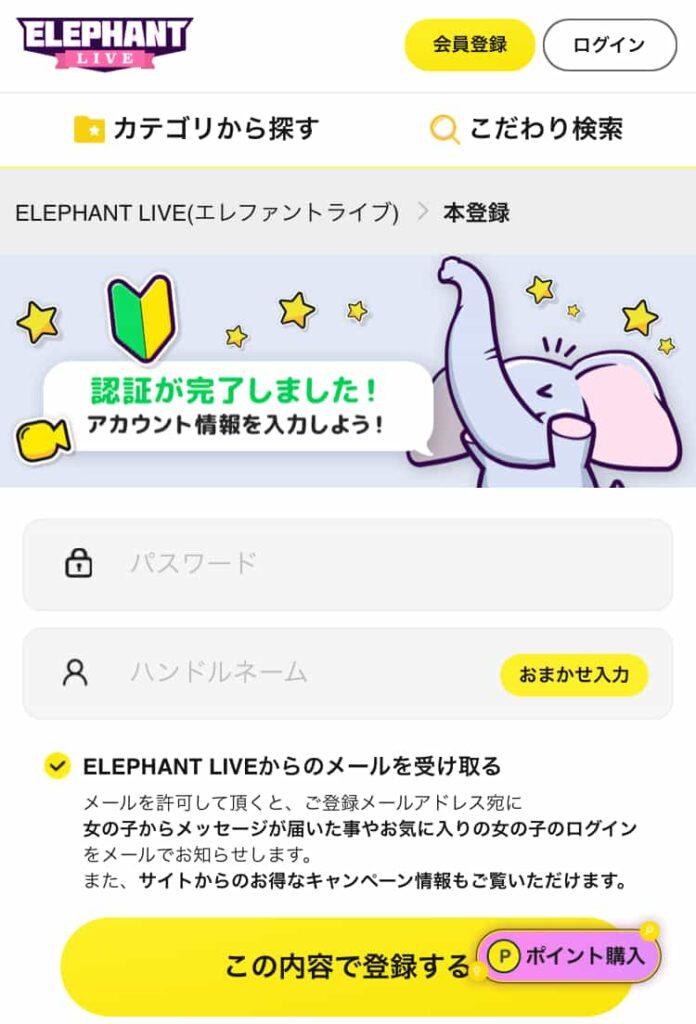ElephantLiveライブチャット登録方法