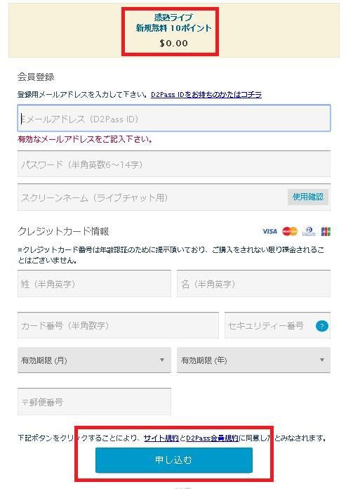 感熟ライブの会員登録方法