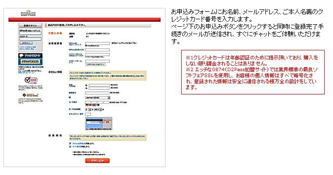 エッチな0874登録方法
