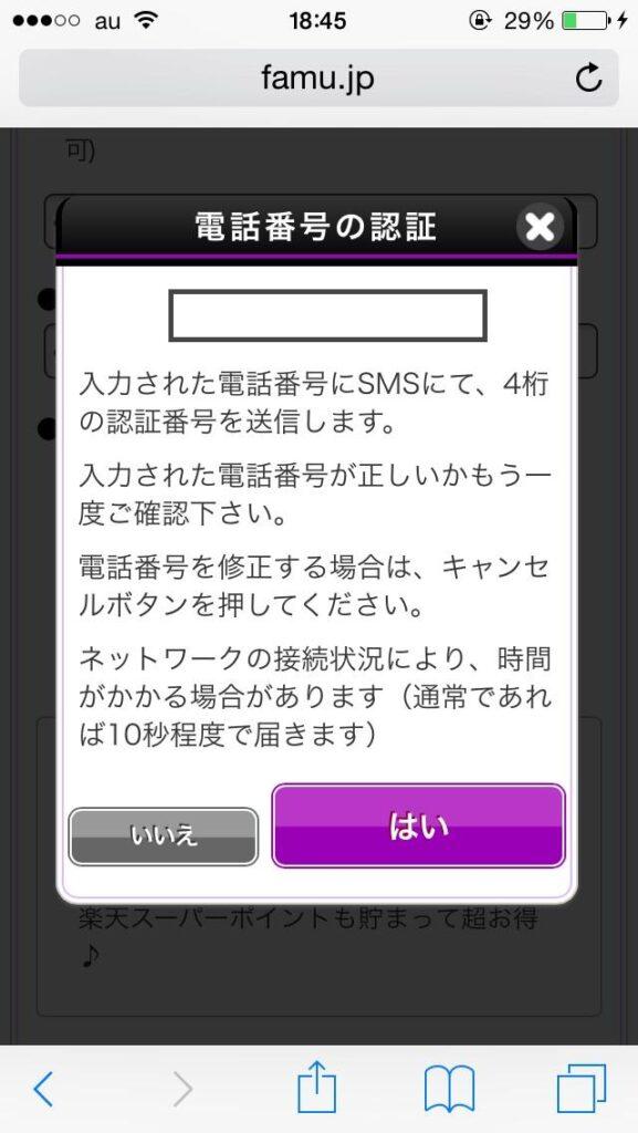エロチャットファム(FAMU)登録・入会手順